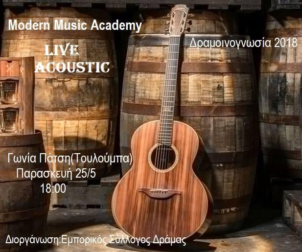 Acoustic Live στα πλαίσια της Δραμοινογνωσίας
